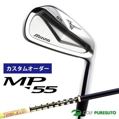【カスタムオーダー】ミズノ MP-55 アイアン 6本セット(#5-PW)Tour AD-105/115 カーボンシャフト MJカラー[日本仕様][mizuno]【■MC■】