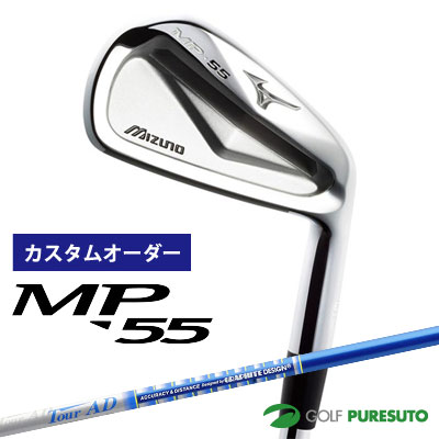 【カスタムオーダー】ミズノ MP-55 アイアン 6本セット(#5-PW)Tour AD-105/115 カーボンシャフト GTカラー[日本仕様][mizuno]【■MC■】
