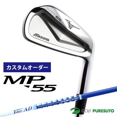 【カスタムオーダー】ミズノ MP-55 アイアン 6本セット(#5-PW)Tour AD-105/115 カーボンシャフト BBカラー[日本仕様][mizuno]【■MC■】