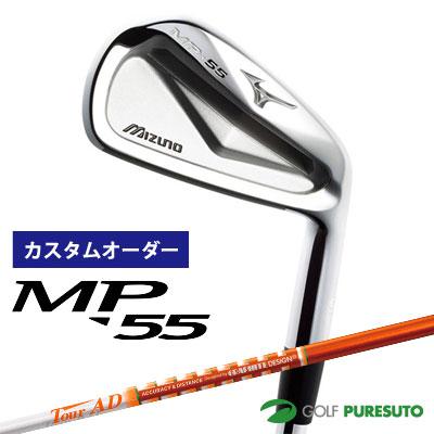 【カスタムオーダー】ミズノ MP-55 アイアン 6本セット(#5-PW)Tour AD-105/115 カーボンシャフト DIカラー[日本仕様][mizuno]【■MC■】