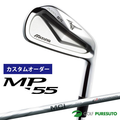 【カスタムオーダー】ミズノ MP-55 アイアン 6本セット(#5-PW)フジクラ MCI 50/60/70/80(カーボン)シャフト[日本仕様][mizuno]【■MC■】