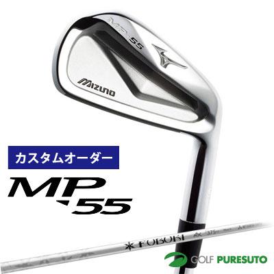 【カスタムオーダー】ミズノ MP-55 アイアン 6本セット(#5-PW)FUBUKI IRON AX カーボンシャフト[日本仕様][mizuno]【■MC■】