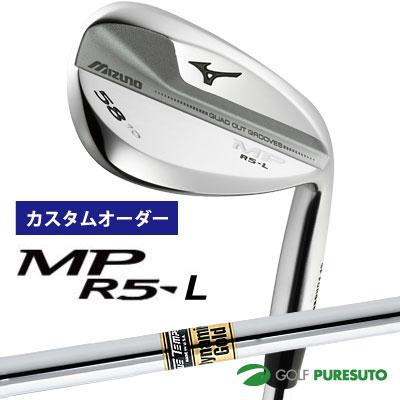 【カスタムオーダー】ミズノ MP R5-L ウェッジ Dynamic Gold スチールシャフト[日本仕様][mizuno]【■MC■】