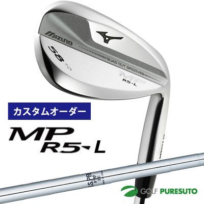 【カスタムオーダー】ミズノ MP R5-L ウェッジ NSPRO V90 スチールシャフト[日本仕様][mizuno]【■MC■】