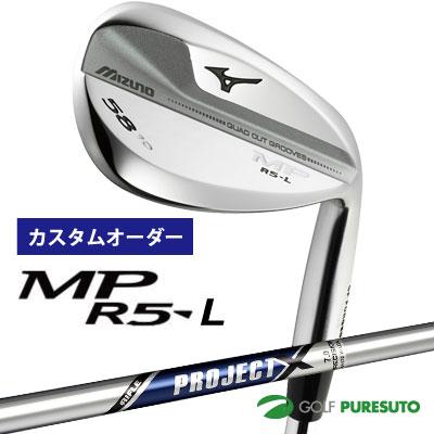 【カスタムオーダー】ミズノ MP R5-L ウェッジ PROJECT X スチールシャフト[日本仕様][mizuno]【■MC■】