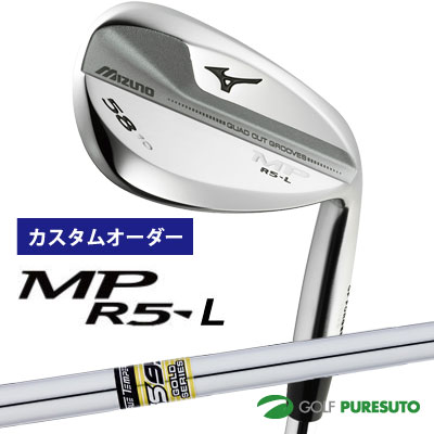 【カスタムオーダー】ミズノ MP R5-L ウェッジ GS95 スチールシャフト[日本仕様][mizuno]【■MC■】
