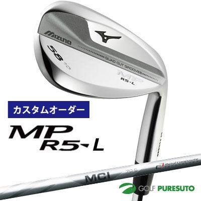 【カスタムオーダー】ミズノ MP R5-L ウェッジ MCI 100/110/120(カーボン)シャフト[日本仕様][mizuno]【■MC■】