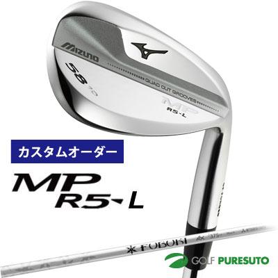 【カスタムオーダー】ミズノ MP R5-L ウェッジ FUBUKI IRON AX カーボンシャフト[日本仕様][mizuno]【■MC■】