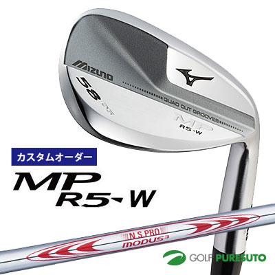 【カスタムオーダー】ミズノ MP R5-W ウェッジ NSPRO MODUS3 TOUR130 スチールシャフト[日本仕様][モーダス][mizuno]【■MC■】