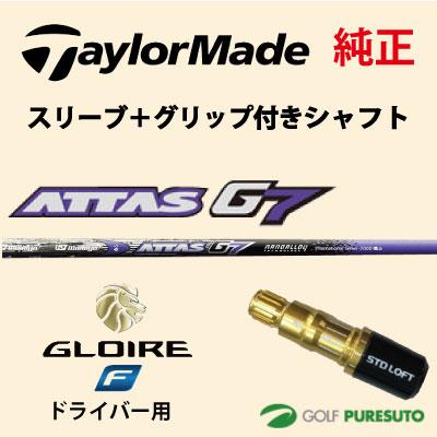 【スリーブ+グリップ装着モデル】テーラーメイド GLOIRE F ドライバー用 シャフト単体 UST Mamiya ATTAS G7 モデル【■Tays■】