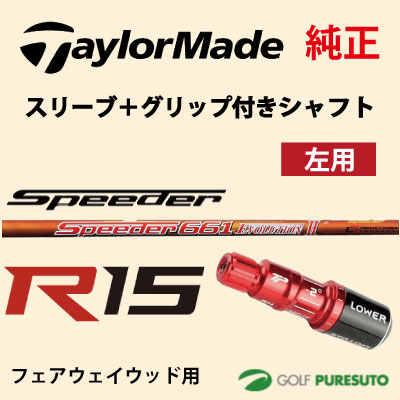 Shaft simple substance Fujikura SPEEDER EVOLUTION II model for tailor maid R15 fairway Wood