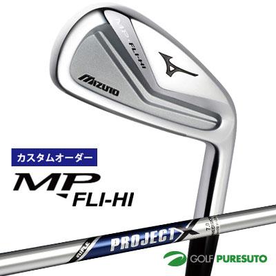 【カスタムオーダー】ミズノ MP FLI-HI ユーティリティーアイアン Project X スチールシャフト[日本仕様][mizuno]【■MC■】