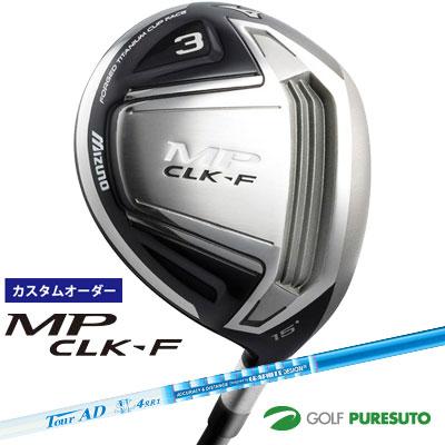 【カスタムオーダー】ミズノ MP CLK-F Ti-cup フェアウェイウッド Tour AD SL-II カーボンシャフト(ブルー)[日本仕様][mizuno]【■MC■】