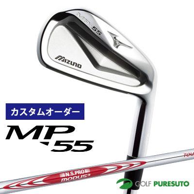【カスタムオーダー】ミズノ MP-55 アイアン 6本セット(#5-PW)NS PRO MODUS3 TOUR105 スチールシャフト[日本仕様][モーダス][mizuno]【■MC■】