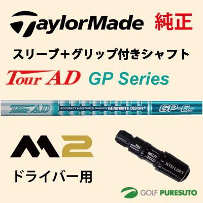 【スリーブ+グリップ装着モデル】テーラーメイド M2 ドライバー(2016年)用 シャフト単体 Tour AD GP モデル【■Tays■】