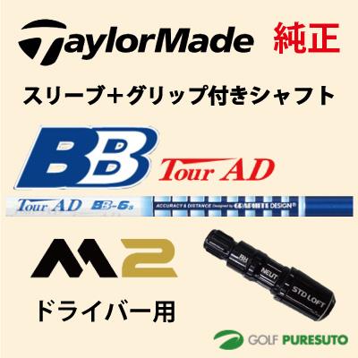 【スリーブ+グリップ装着モデル】テーラーメイド M2 ドライバー(2016年)用 シャフト単体 Tour AD BB モデル【■Tays■】