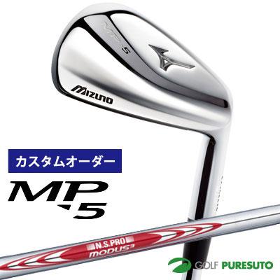 【カスタムオーダー】ミズノ MP-5 アイアン 6本セット(#5-PW) NS PRO MODUS3 TOUR 105 スチールシャフト[日本仕様][モーダス][mizuno]【■MC■】