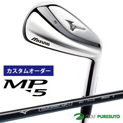 【カスタムオーダー】ミズノ MP-5 アイアン 6本セット(#5-PW)ツアースピリットMP-i カーボンシャフト[日本仕様][mizuno]【■MC■】