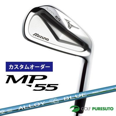【カスタムオーダー】ミズノ MP-55 アイアン 6本セット(#5-PW)ALLOY SORA BLUE スチールシャフト[日本仕様][mizuno]【■MC■】