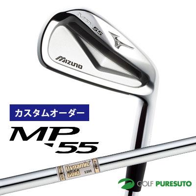 【カスタムオーダー】ミズノ MP-55 アイアン 6本セット(#5-PW)Dynamic Gold AMT スチールシャフト[日本仕様][mizuno]【■MC■】