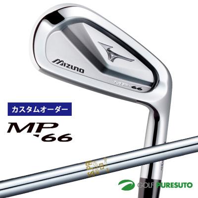 【カスタムオーダー】ミズノ MP-66 アイアン 6本セット(#5-#9、PW)NS PRO 850GH スチールシャフト[日本仕様][mizuno][日本シャフト]【■MC■】