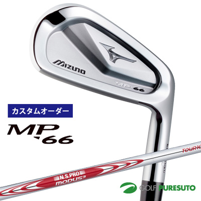 【カスタムオーダー】ミズノ MP-66 アイアン 6本セット(#5-#9、PW)NS PRO MODUS3 TOUR105 スチールシャフト[日本仕様][mizuno][日本シャフト]【■MC■】