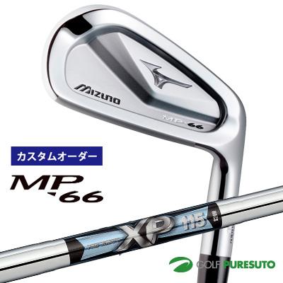 【カスタムオーダー】ミズノ MP-66 アイアン 6本セット(#5-#9、PW)XP115 スチールシャフト[日本仕様][mizuno][TRUE TEMPER]【■MC■】
