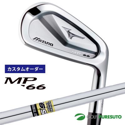 【カスタムオーダー】ミズノ MP-66 アイアン 6本セット(#5-#9、PW)GS95 スチールシャフト[日本仕様][mizuno][TRUE TEMPER]【■MC■】