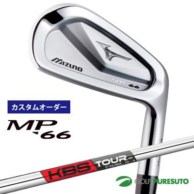 【カスタムオーダー】ミズノ MP-66 アイアン 単品(#3、#4)KBS TOUR C-Taper スチールシャフト[日本仕様][mizuno][FST]【■MC■】