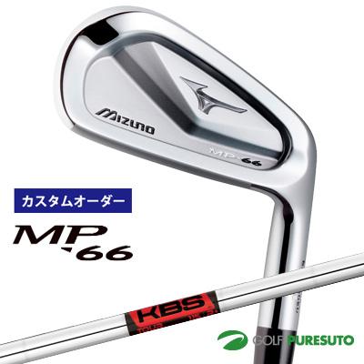 【カスタムオーダー】ミズノ MP-66 アイアン 単品(#3、#4)KBS TOUR スチールシャフト[日本仕様][mizuno][FST]【■MC■】