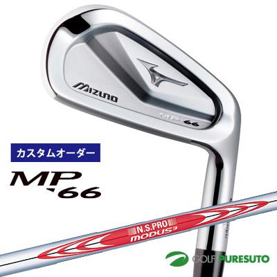 【カスタムオーダー】ミズノ MP-66 アイアン 単品(#3、#4)NS PRO MODUS3 TOUR 120 スチールシャフト[日本仕様][mizuno][日本シャフト]【■MC■】
