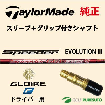 【スリーブ+グリップ装着モデル】テーラーメイド GLOIRE F ドライバー用 シャフト単体 Speeder Evolution III モデル[Fujikura フジクラ]【■Tays■】