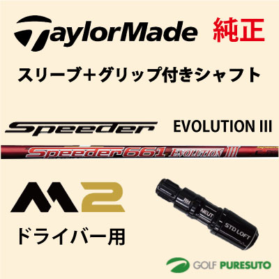 【スリーブ+グリップ装着モデル】テーラーメイド M2 ドライバー(2016年)用 シャフト単体 Speeder Evolution III モデル[Fujikura フジクラ]【■Tays■】