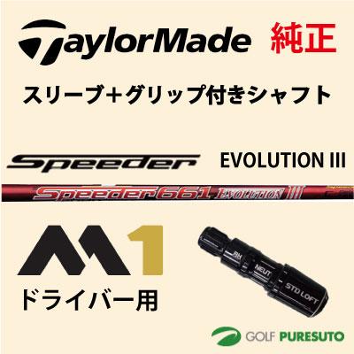 【スリーブ+グリップ装着モデル】テーラーメイド M1 ドライバー(2016年モデル)用 シャフト単体 Speeder EVOLUTION III モデル[Fujikura フジクラ]【■Tays■】