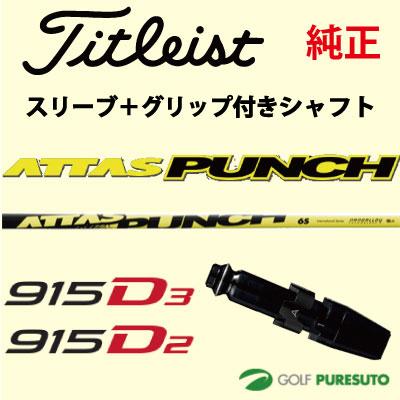 【スリーブ+グリップ装着モデル】タイトリスト 915Dシリーズ ドライバー用 シャフト単体 ATTAS PUNCH シャフト[Sure Fit Tour]【■ACC■】