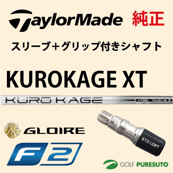 【スリーブ+グリップ装着モデル】テーラーメイド GLOIRE F2 ドライバー用 シャフト単体 KURO KAGE XT モデル[グローレ エフツー]【■Tays■】