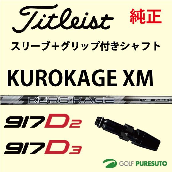 【スリーブ+グリップ装着モデル】タイトリスト 917 D2・D3ドライバー用 シャフト単体 KURO KAGE XM シャフト[Sure Fit Tour]【■ACC■】