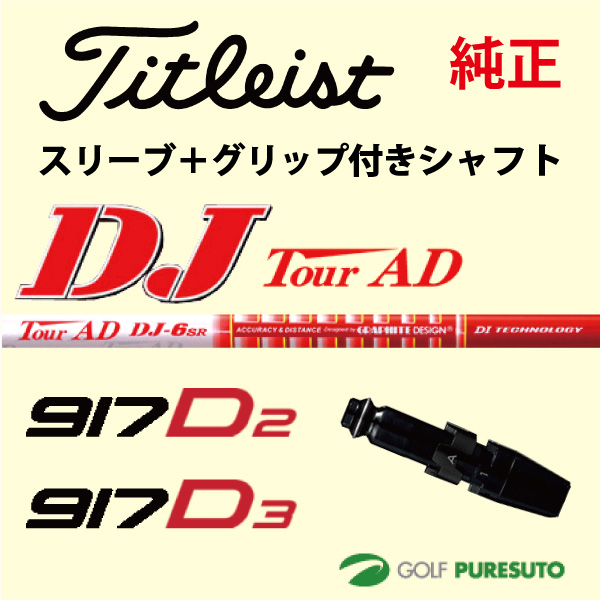 【スリーブ+グリップ装着モデル】タイトリスト 917 D2・D3ドライバー用 シャフト単体 Tour AD DJ シャフト[Sure Fit Tour]【■ACC■】
