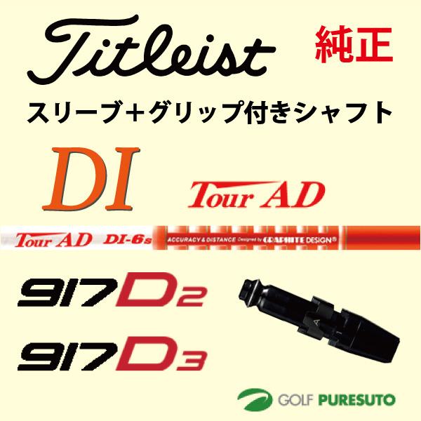 【スリーブ+グリップ装着モデル】タイトリスト 917 D2・D3ドライバー用 シャフト単体 Tour AD DI シャフト[Sure Fit Tour]【■ACC■】