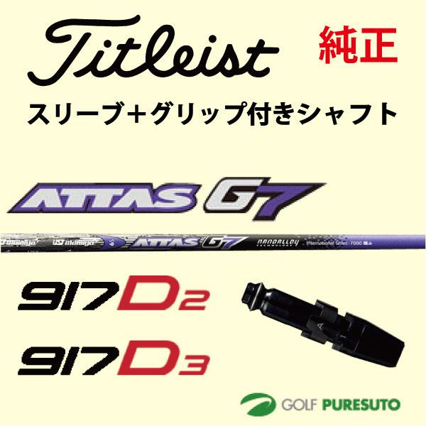 【スリーブ+グリップ装着モデル】タイトリスト 917 D2・D3ドライバー用 シャフト単体 ATTAS G7 シャフト[Sure Fit Tour]【■ACC■】