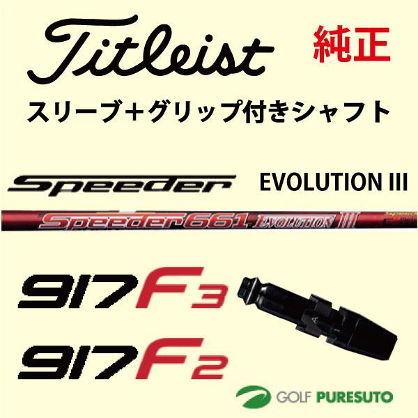 【スリーブ+グリップ装着モデル】タイトリスト 917 F2・F3フェアウェイウッド用 シャフト単体 Speeder Evolution III シャフト[Sure Fit Tour]【■ACC■】