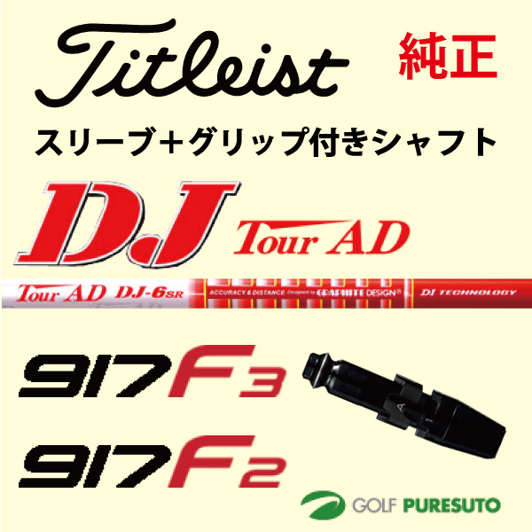 【スリーブ+グリップ装着モデル】タイトリスト 917 F2・F3フェアウェイウッド用 シャフト単体 Tour AD DJ シャフト[Sure Fit Tour]【■ACC■】