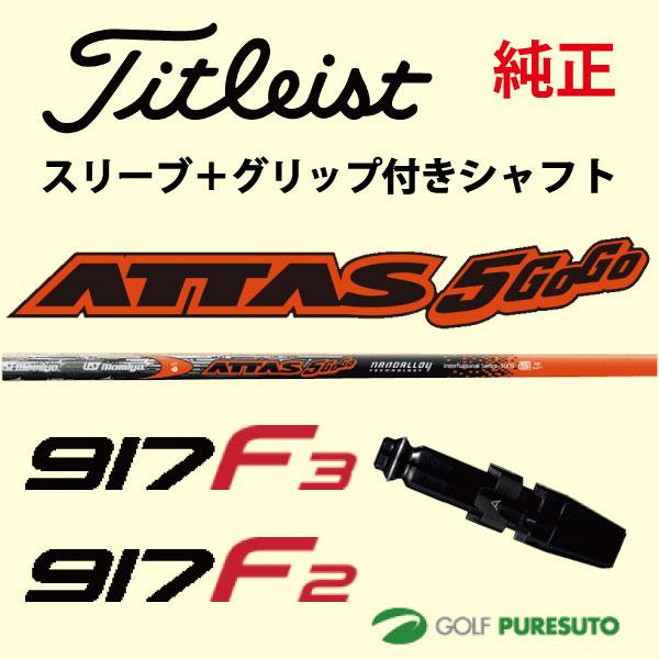 【スリーブ+グリップ装着モデル】タイトリスト 917 F2・F3フェアウェイウッド用 シャフト単体 ATTAS 5GoGo シャフト[Sure Fit Tour]【■ACC■】