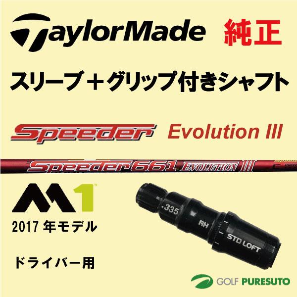 【スリーブ+グリップ装着モデル】テーラーメイド M1 ドライバー(2017年)用 シャフト単体 Speeder Evolution III モデル[Fujikura]【■Tays■】