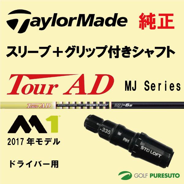 【スリーブ+グリップ装着モデル】テーラーメイド M1 ドライバー(2017年)用 シャフト単体 Tour AD MJ モデル[グラファイトデザイン]【■Tays■】
