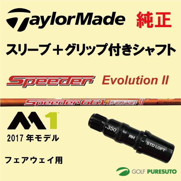 【スリーブ+グリップ装着モデル】テーラーメイド M1 フェアウェイウッド(2017年)用 シャフト単体 Speeder Evolution II モデル【■Tays■】