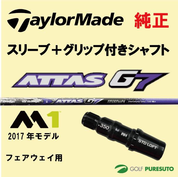 【スリーブ+グリップ装着モデル】テーラーメイド M1 フェアウェイウッド(2017年)用 シャフト単体 ATTAS G7 モデル【■Tays■】