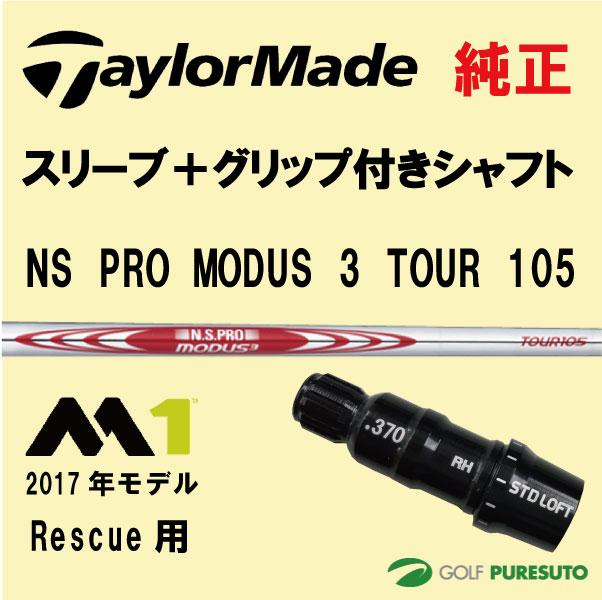 【スリーブ+グリップ装着モデル】テーラーメイド M1 Rescue(2017年)用 シャフト単体 NS PRO MODUS 3 TOUR 105 スチールシャフトモデル[レスキュー ユーティリティー]【■Tays■】
