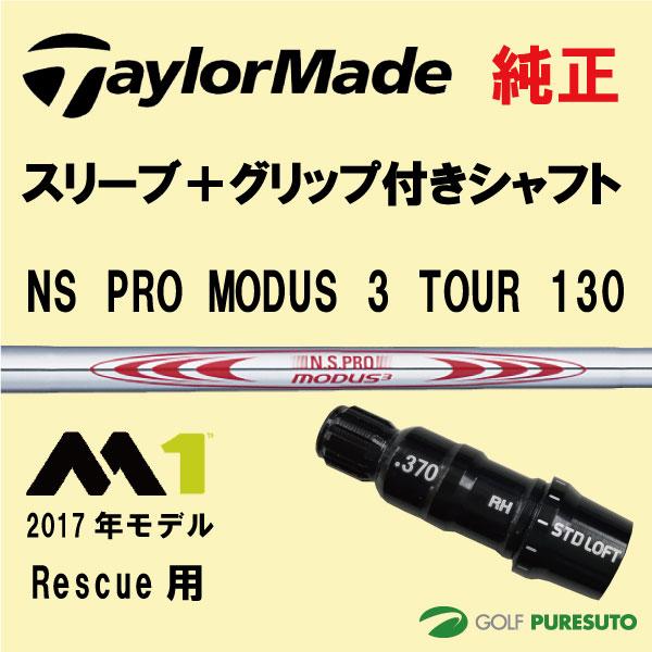 【スリーブ+グリップ装着モデル】テーラーメイド M1 Rescue(2017年)用 シャフト単体 NS PRO MODUS 3 TOUR 130 スチールシャフトモデル[レスキュー ユーティリティー]【■Tays■】