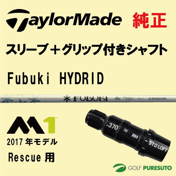 【スリーブ+グリップ装着モデル】テーラーメイド M1 Rescue(2017年)用 シャフト単体 FUBUKI AX HYBRID カーボンシャフトモデル[レスキュー ユーティリティー]【■Tays■】